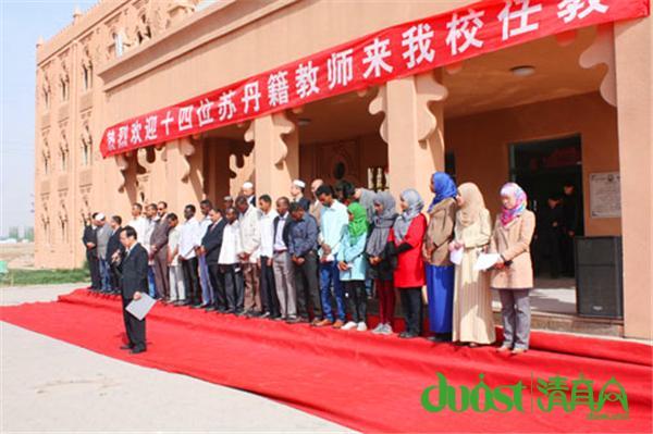 苏丹籍三位教师分别用阿语,英语和汉语发言,他们对学校的热情款待